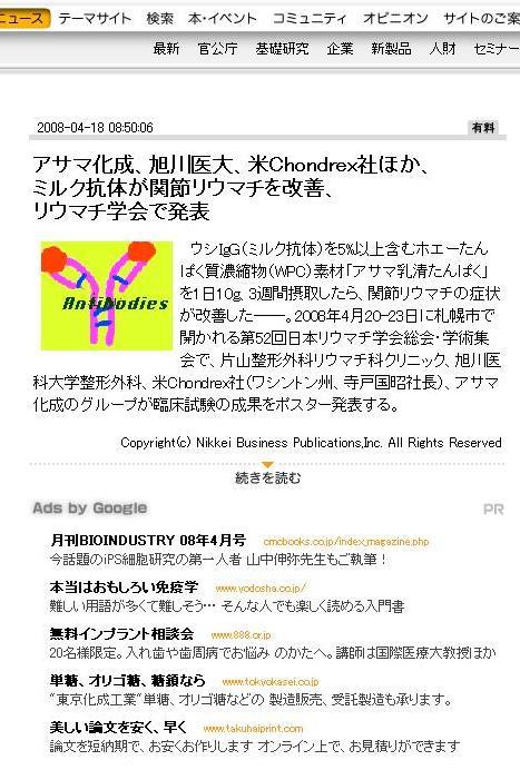 日経BT.JPG