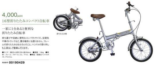 16型折りたたみコンパクト自転車@JCBポイントプログラム4000point