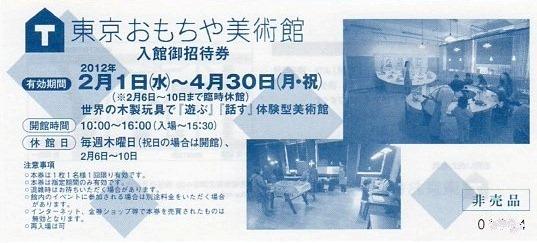 東京おもちや美術館入館御招待券2012年2月1日(水)~4月30日(月・祝)