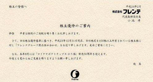 株主の皆様へ平成24年2月株式会社フレンテ株主優待のご案内