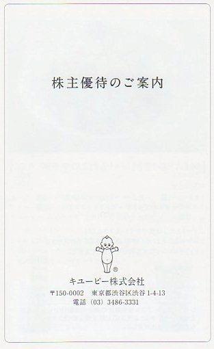 株主優待のご案内キユーピー株式会社