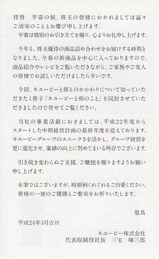 平成24年3月吉日キユーピー株式会社