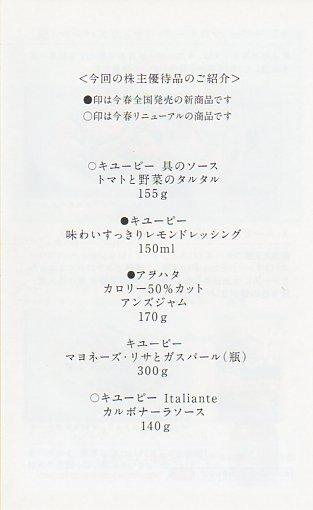 今回の株主優待品のご紹介キユーピー具のソーストマトと野菜のタルタル155gキユーピー味わいすっきりレモンドレッシング150mlアヲハタカロリー50%カットアンズジャム170gキユーピーマヨネーズ・リサとガスパール(瓶)300gキユーピーItalianteカルボナーラソース140g