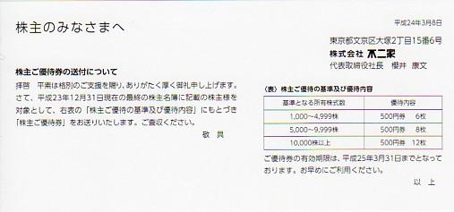 平成24年3月8日株主のみなさまへ株式会社不二家株主ご優待券の送付について