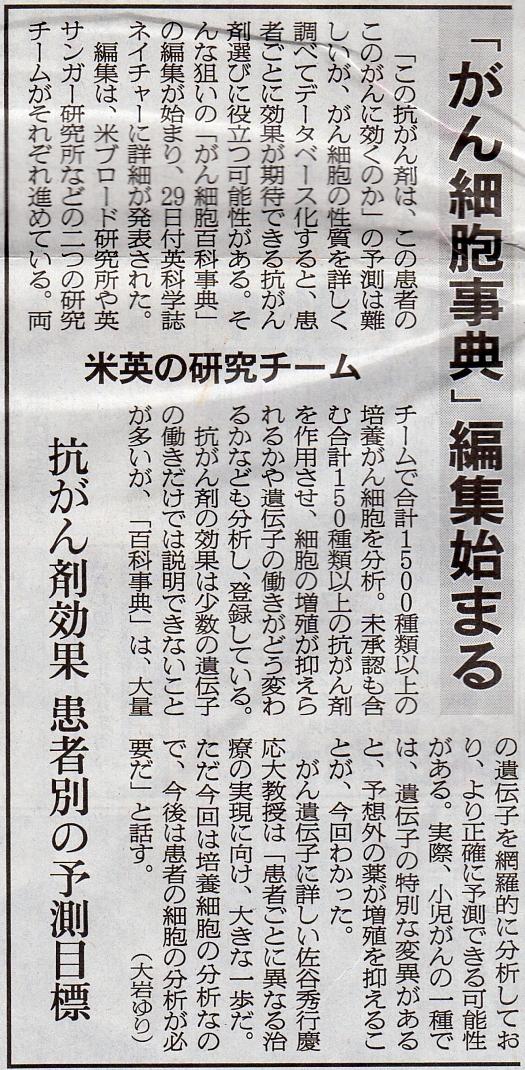 2012年(平成24年)3月29日木曜日朝日新聞37社会面がん細胞事典編集始まる米英の研究チーム抗がん剤効果患者別の予測目標
