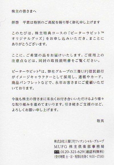株主の皆さまへ株式会社三菱UFJフィナンシャル・グループMUFG株主倶楽部事務局