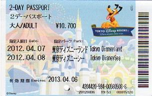 東京ディズニーリゾートTDRツーデーパスポート