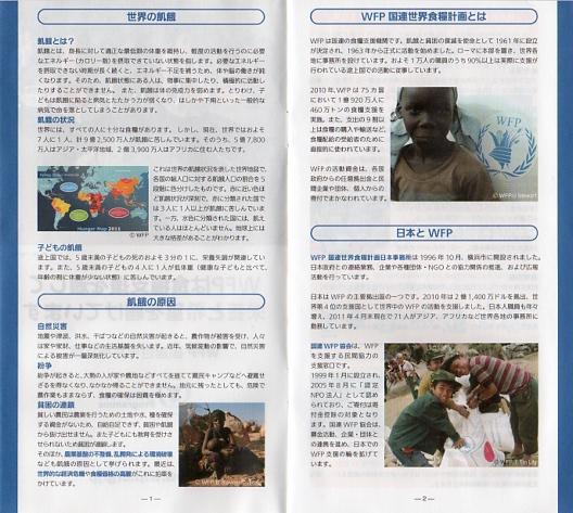 WFP国連世界食糧計画WFPは食糧支援を通じて栄養と希望を届けています世界の飢饉飢饉の原因WFP国連世界食糧計画とは日本とWFP