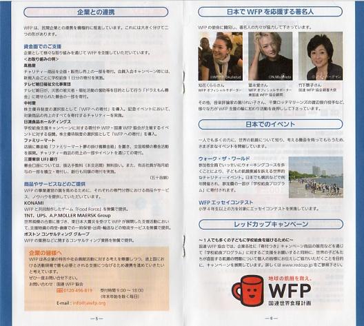 WFP国連世界食糧計画WFPは食糧支援を通じて栄養と希望を届けています企業との連携日本でWFPを応援する著名人日本でのイベントレッドカップキャンペーン