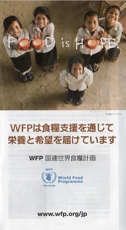 WFP国連世界食糧計画WFPは食糧支援を通じて栄養と希望を届けています