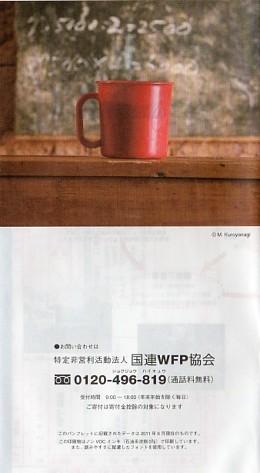 WFP国連世界食糧計画WFPは食糧支援を通じて栄養と希望を届けています特定非営利活動法人国連WFP協会