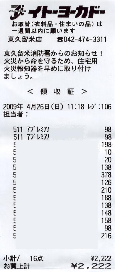イトーヨーカドー2222円レシート