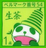 キリン生茶パンダベルマーク番号54
