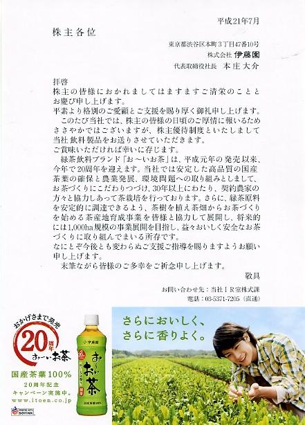 株式会社伊藤園平成21年株主優待案内