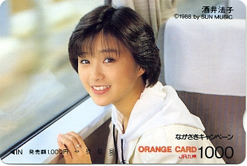 JR九州オレンジカード酒井法子ながさきキャンペーン