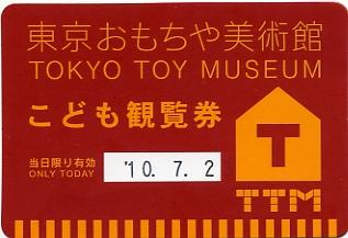 東京おもちや美術館こども観覧券