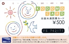 全国共通図書カード¥500