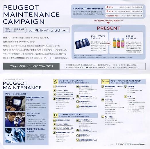 PEUGEOT MAINTENANCE CAMPAIGNプジョーメンテナンスキャンペーン2011.4.1~6.30