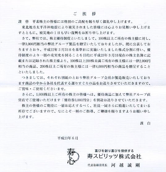 平成23年6月喜びを創り喜びを提供する寿スピリッツ株式会社ご挨拶