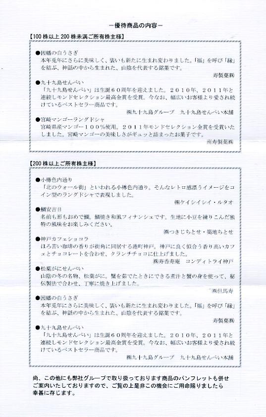 寿スピリッツ株主優待商品の内容小樽色内通り鯛安吉日神戸カフェショコラ松葉がにせんべい因幡の白うさぎ九十九島せんぺい