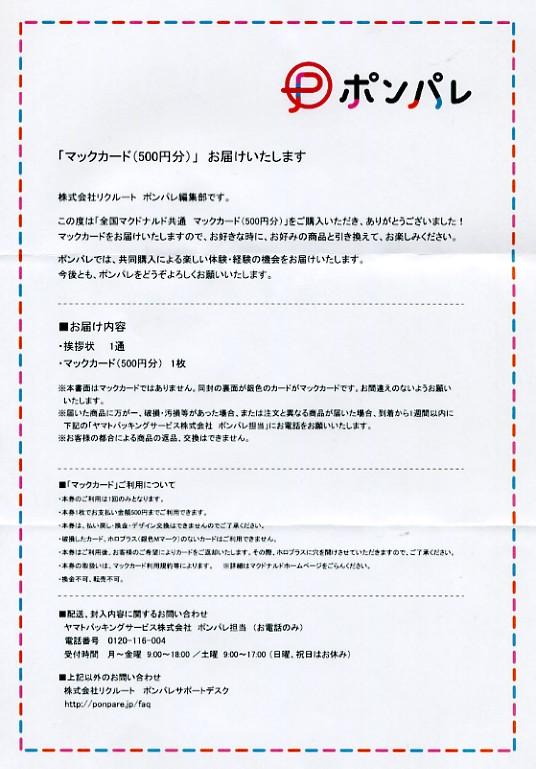 「マックカード(500円分)」お届けいたします株式会社リクルートポンパレ編集部