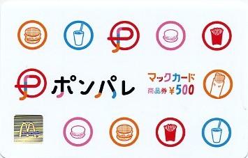 ポンパレマックカード商品券¥500