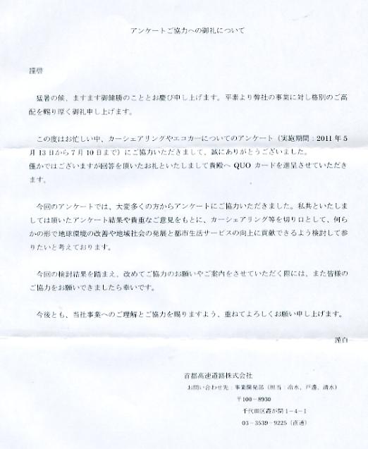 アンケートご協力への御礼について首都高速道路株式会社