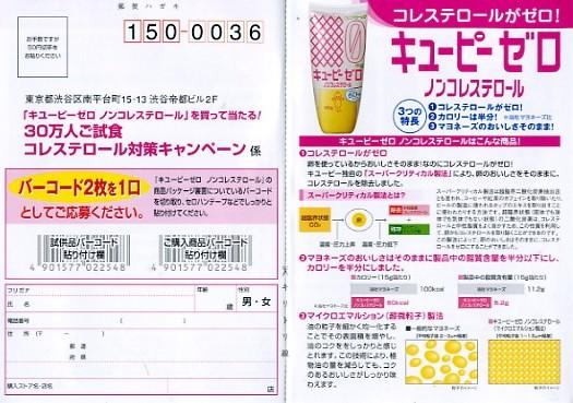 キユーピーゼロノンコレステロールを買って当たる!30万人ご試食コレステロール対策キャンペーン