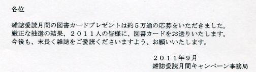 2011年9月雑誌愛読月間キャンペーン事務局