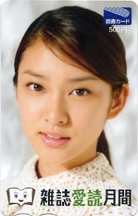 武井咲図書カード2011年雑誌愛読月間キャンペーン