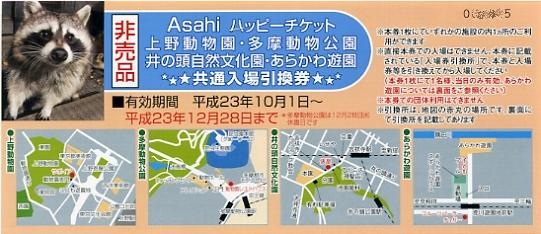 Asahiハッピーチケット上野動物園多摩動物公園井の頭自然文化園あらかわ遊園共通入場引換券