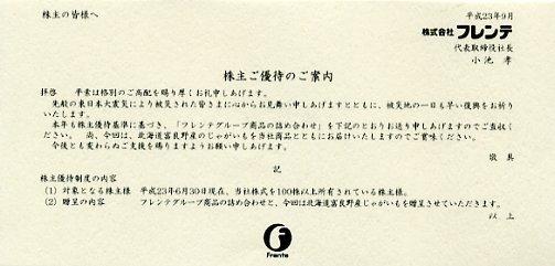 株主の皆様へ平成23年9月株式会社フレンテ株主ご優待のご案内