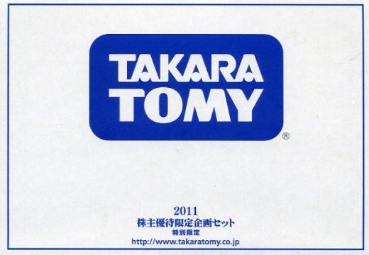 7867株式会社タカラトミー2011年株主優待品