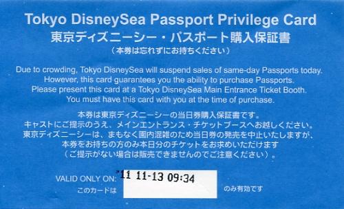 東京ディズニーシー・パスポート購入保証書.本券は東京ディズニーシーの当日券購入保証書です。キャストにご提示のうえ、メインエントランス・チケットブースへお越しください。東京ディズニーシーは、まもなく園内混雑のため当日券の発売を中止いたしますが、本券をお持ちの方のみ本日分のチケットをお求めいただけます(ご提示がない場合は販売できませんのでご注意ください)。