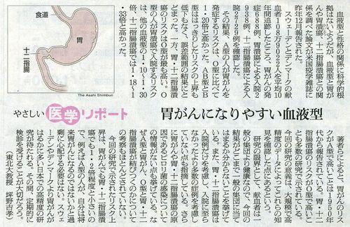 2011年平成23年1月24日朝日新聞夕刊3面胃がんになりやすい血液型