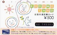 全国共通図書カード¥500円