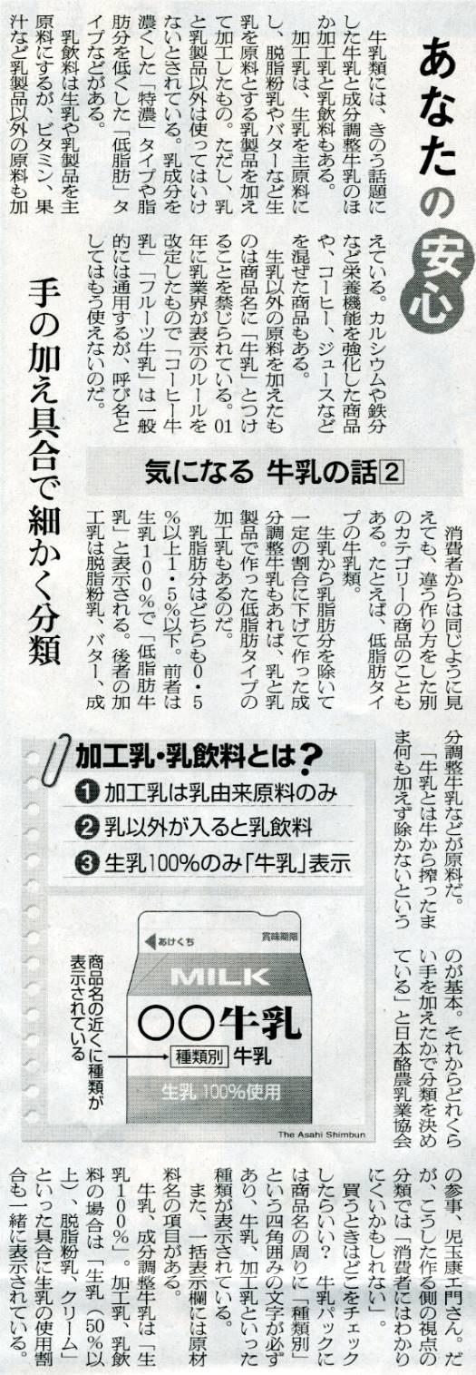 朝日新聞2010年平成22年4月18日29面気になる牛乳の話2手の加え具合で細かく分類