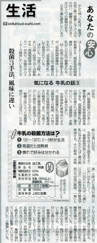 朝日新聞2010年平成22年4月19日27面気になる牛乳の話3殺菌3手法、風味に違い