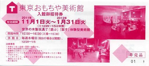 東京おもちや美術館入館御招待券有効期間2011年11月1日(火)~2012年1月31日(火)