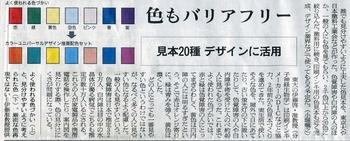 2009年6月9日朝日新聞夕刊一面色もバリアフリー